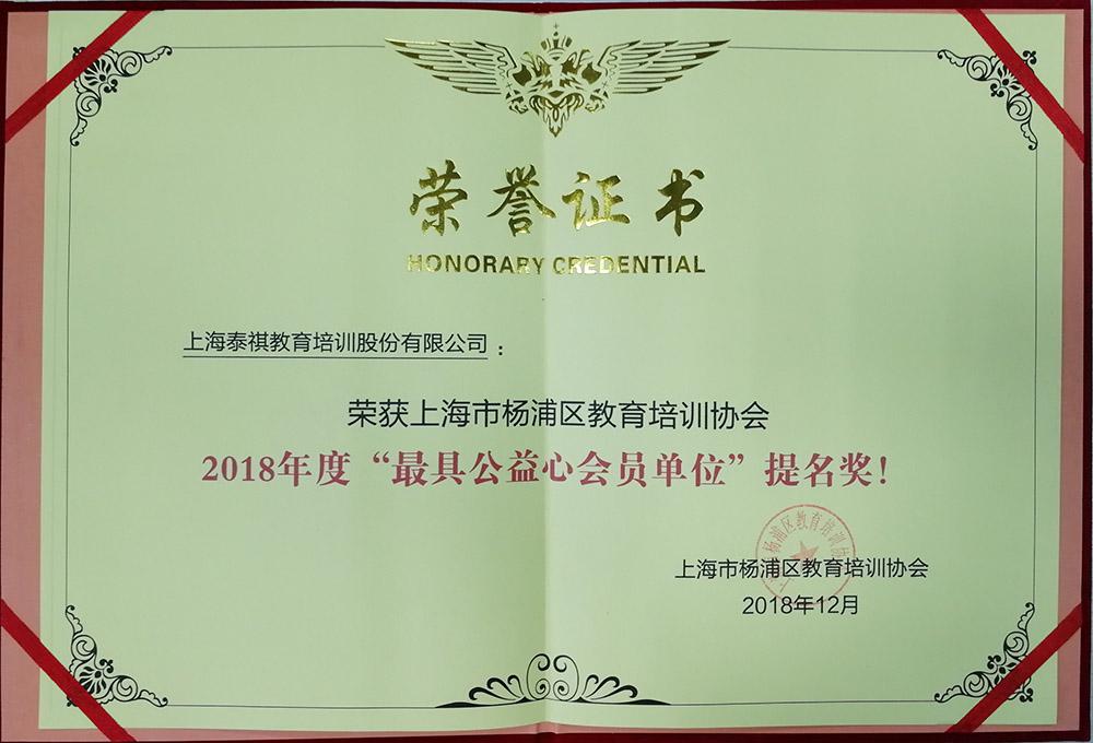 """牢记企业使命,热心社会公益——泰祺教育获""""最具公益心会员单位""""提名奖"""