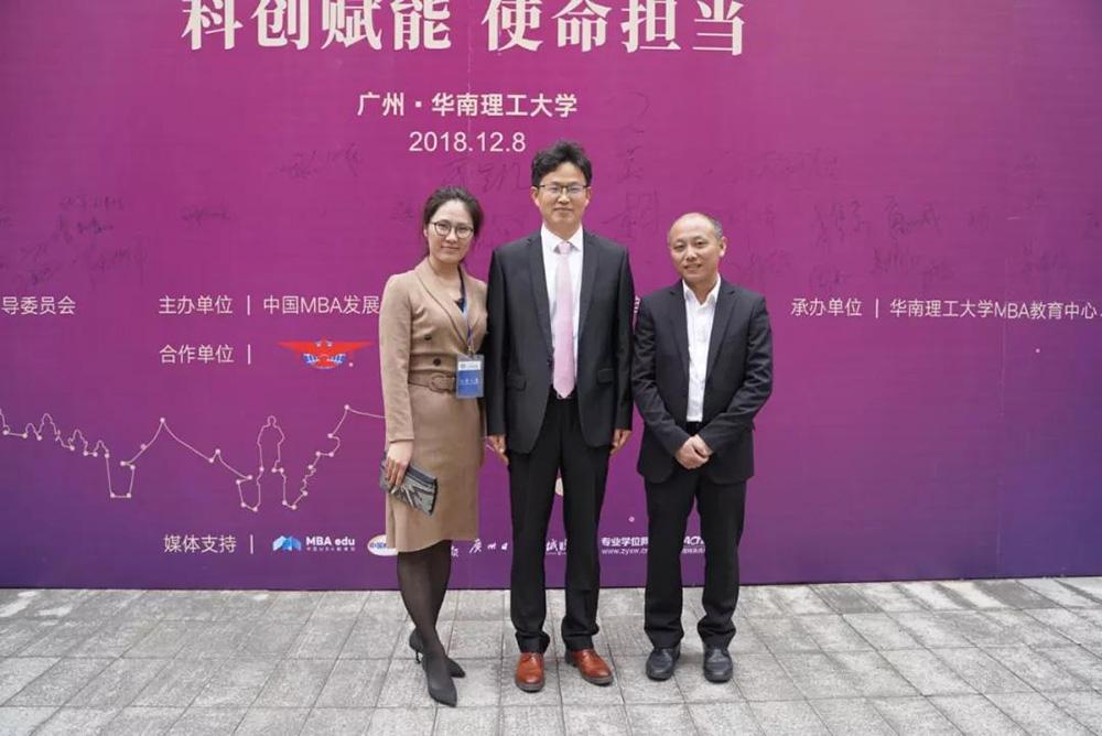 竭诚尽智——m88明升体育教育助力第十八届中国MBA发展论坛