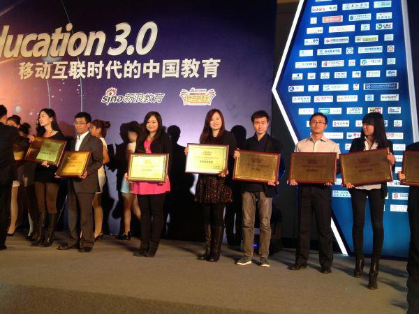 """祝贺我校荣获""""新浪2012最受社会认可网络教育机构""""奖项"""