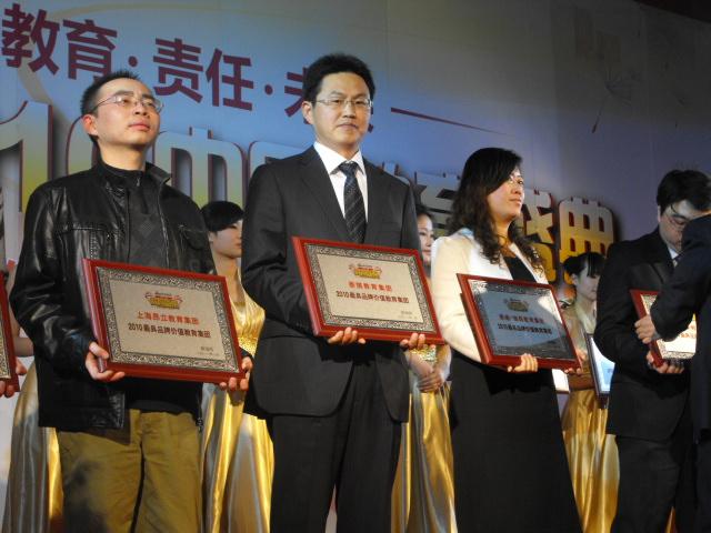 新浪2010教育盛典颁奖典礼,泰祺教育集团荣获三项大奖!
