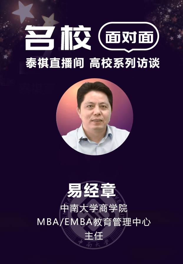 中南大学MBA/EMBA访谈丨泰祺直播间