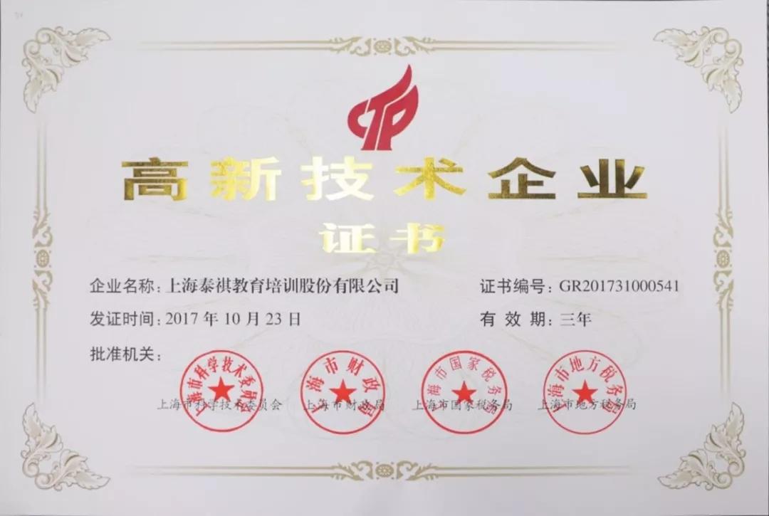 泰祺教育荣获上海张江国家自主创新示范区专项发展资金支持