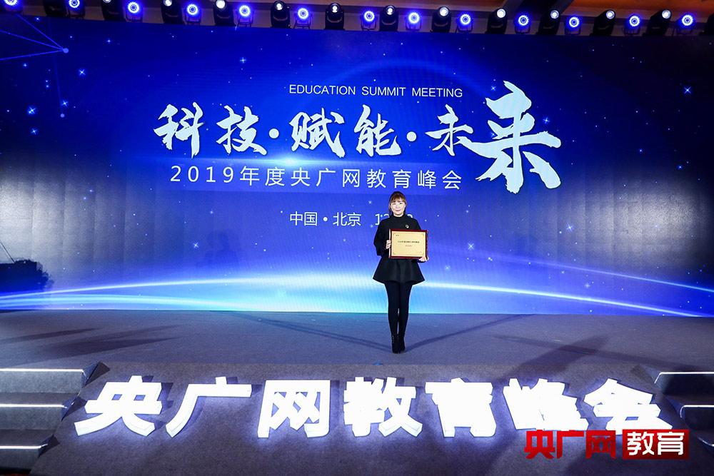 """泰祺教育荣获2019年度央广网教育峰会 """"品牌实力教育集团""""荣誉称号"""