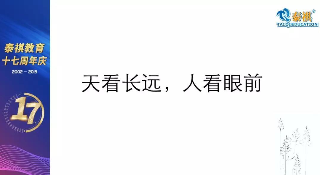 泰祺教育创始人刘庆梅的创业心路历程——泰祺十七周年庆典演讲