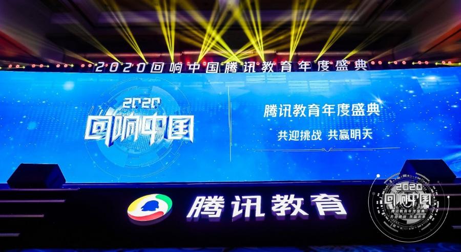"""泰祺教育荣获""""回响中国""""腾讯教育年度盛典""""2020年度行业标杆教育集团""""大奖"""