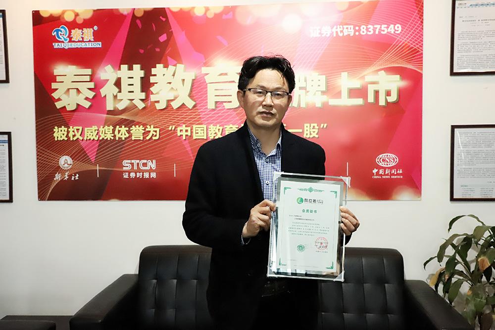 泰祺教育向阿拉善SEE生态协会捐赠十万元,支持中国环保事业!