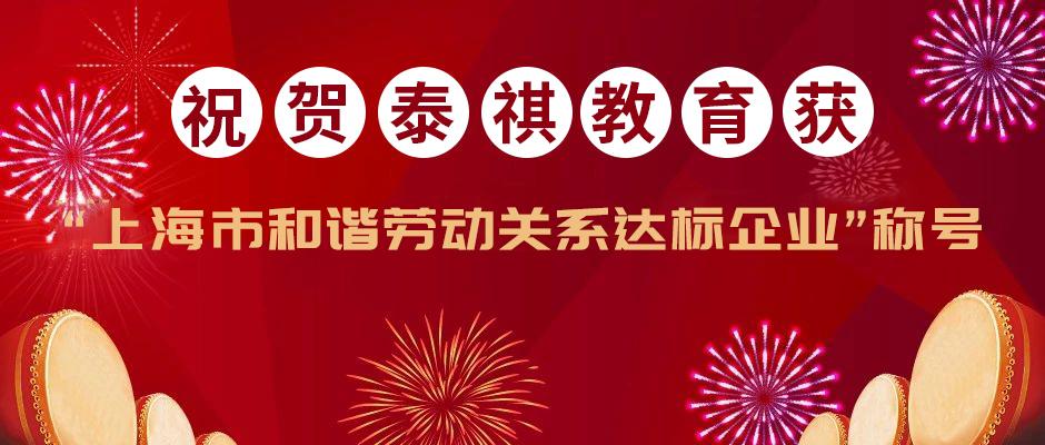 """泰祺教育荣获""""上海市和谐劳动关系达标企业""""称号"""