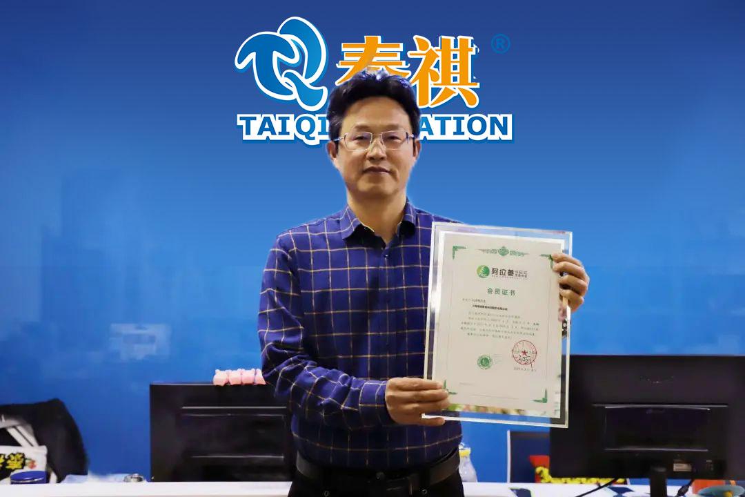 泰祺教育再次向阿拉善SEE生态协会捐赠十万元,支持中国环保事业!