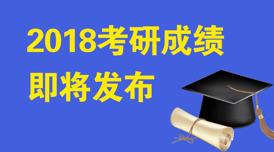 @全体考生:2018年考研初试成绩2月3日起公布,6大关注点都在这