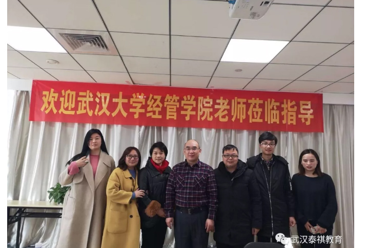 武汉大学MBA\EMBA中心一行来访武汉泰祺