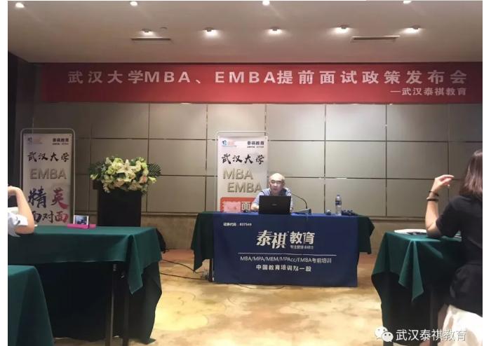 武汉泰祺教育联合武汉大学举办MBA/EMBA提前面试政策发布会