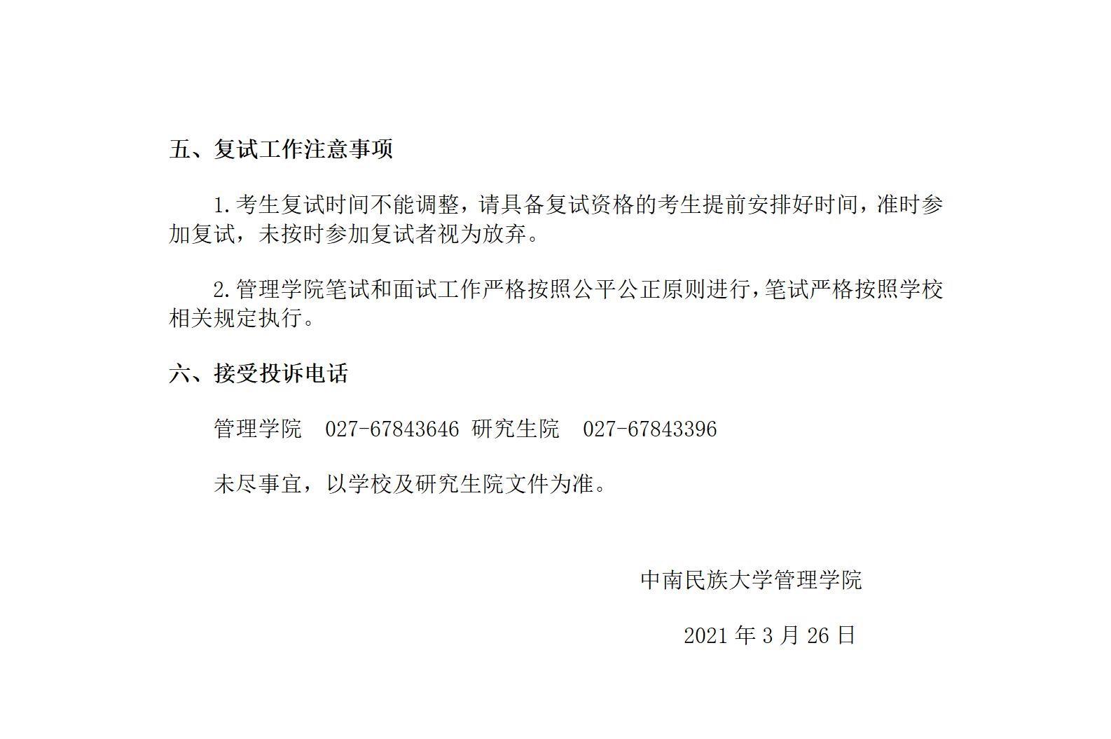 中南民族大学管理学院2021年硕士研究生复试录取细则