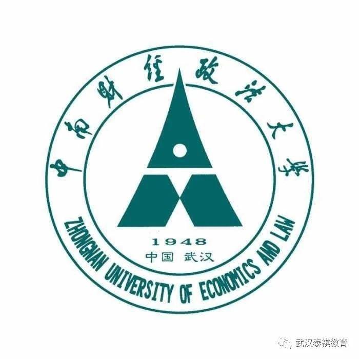 中南财经政法大学2022级工商管理硕士(MBA/EMBA)提前批面试申请公告来啦!