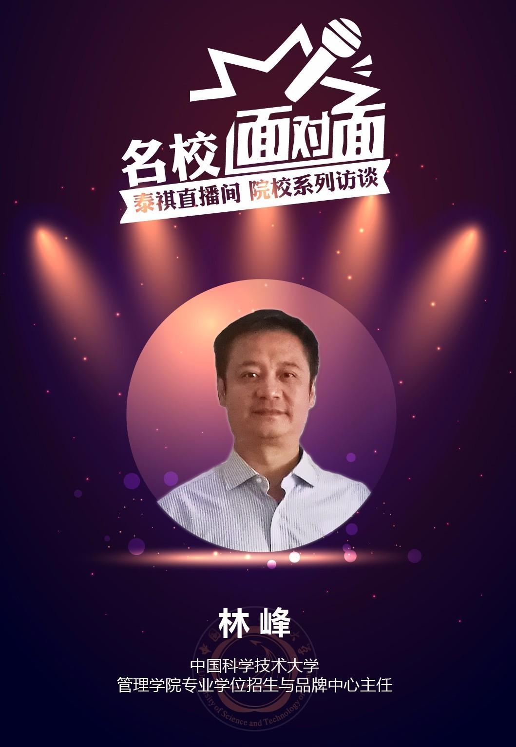 中国科学技术大学管理学院一行参访泰祺解读MBA新政策