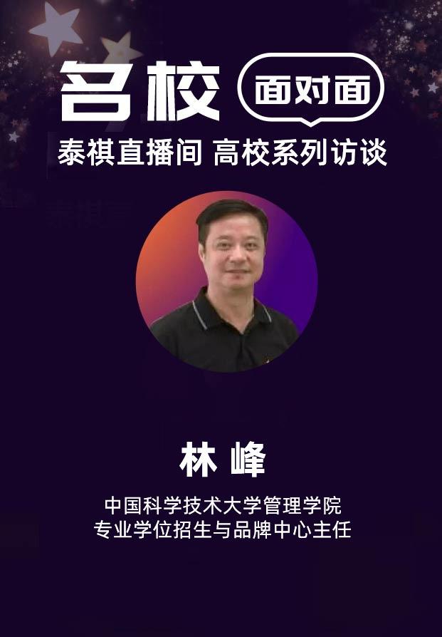 泰祺直播间 | 2017院校访谈系列之中国科大管理学院
