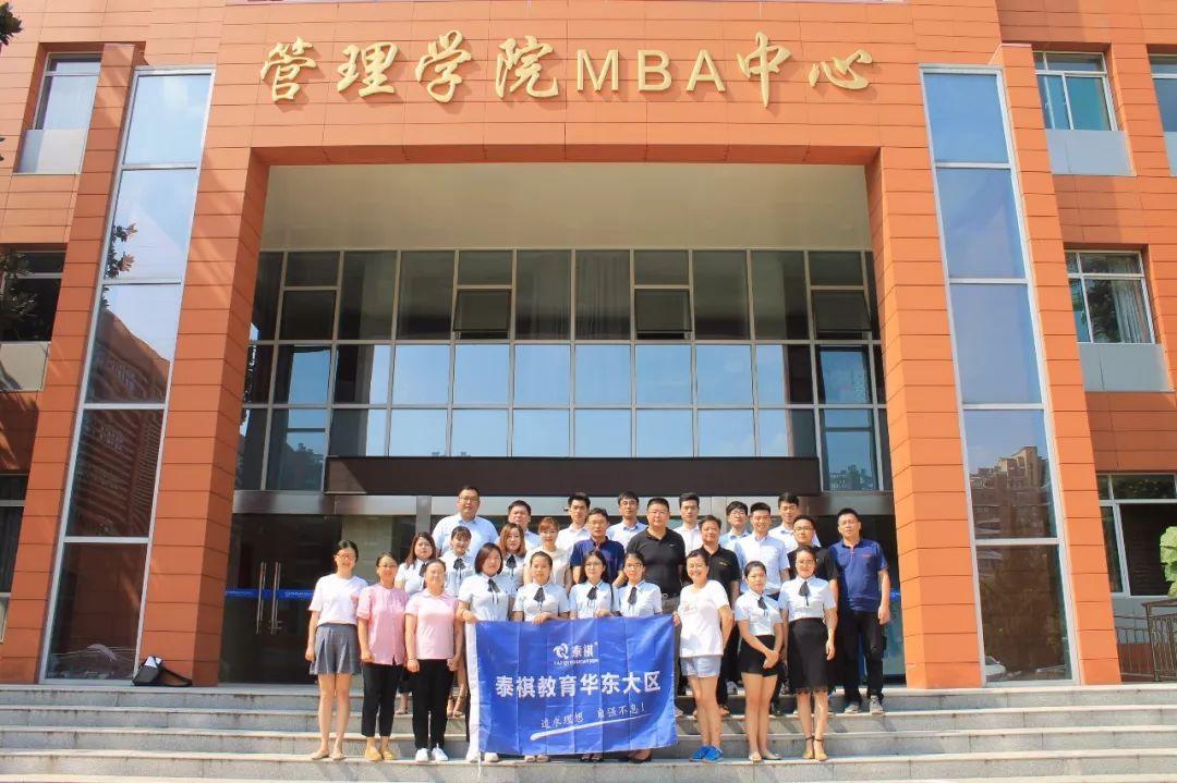 泰祺教育走进中国科学技术大学