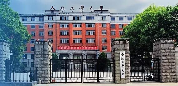 合肥工业大学2019年 MBA MPA招生简章