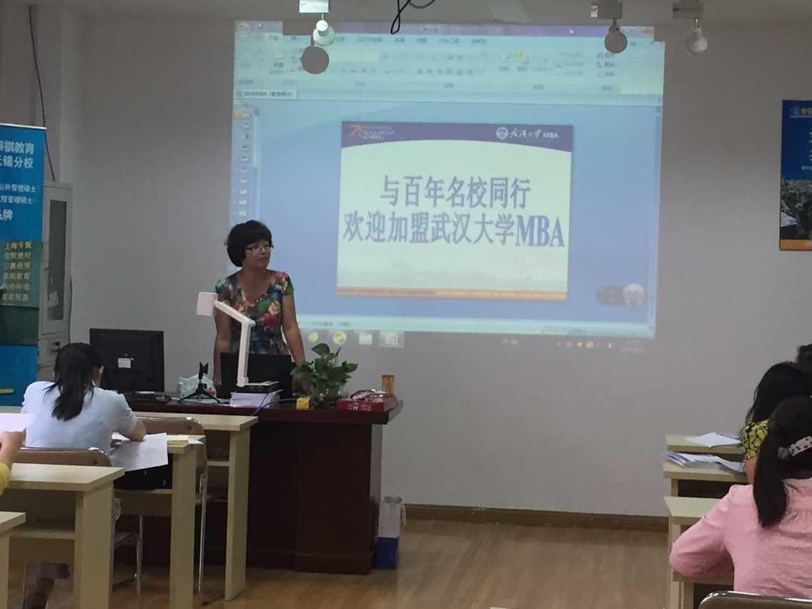 6.21中科大/武汉大学/上海大学MBA负责人亲临