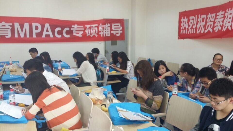 照片分享:泰祺MPAcc集训活动!