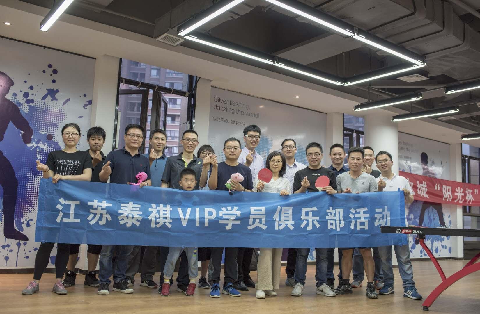 泰祺VIP俱乐部‐无锡站|5月19日运动活动,圆满举办!
