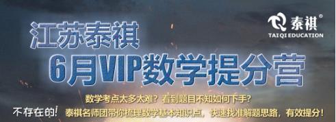【VIP专享】江苏泰祺6月VIP数学提分营