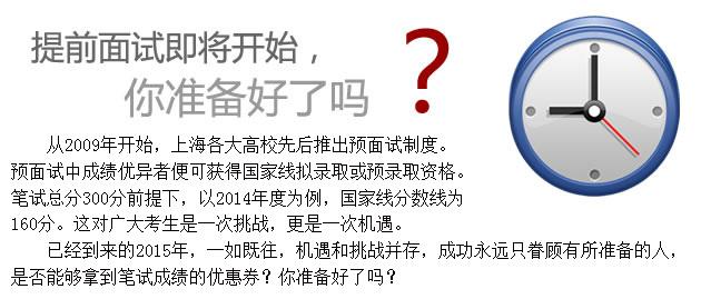 上海交大、复旦、财大提前面试申请流程及时间安排【2016】