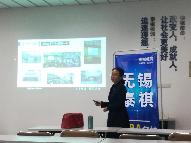 江南大学MBA泰祺专场宣讲