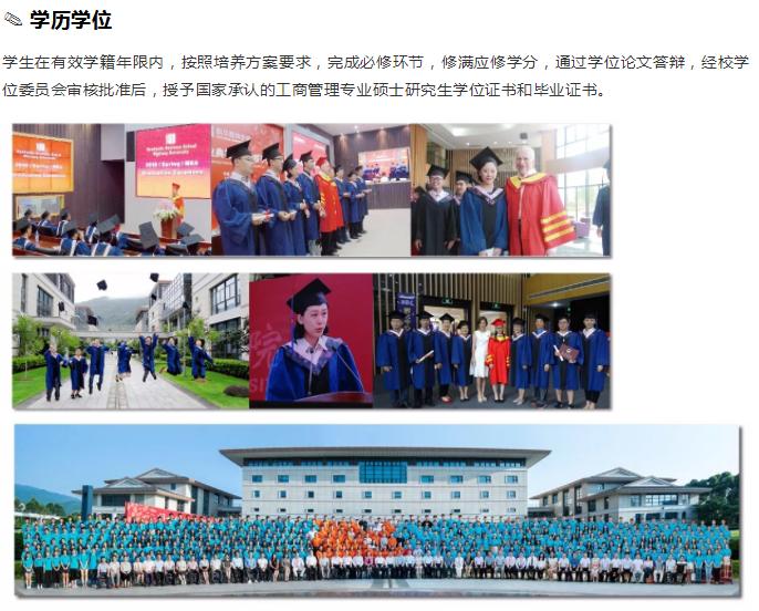 闽江学院新华都商学院2020工商管理硕士(MBA)项目