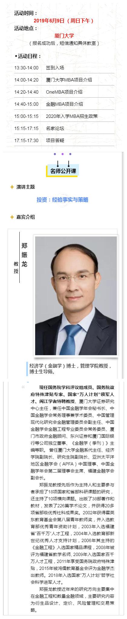 厦门大学MBA名家论坛暨2020年招生宣讲(厦门站)