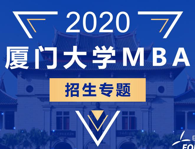 厦门大学MBA招生专题正式上线