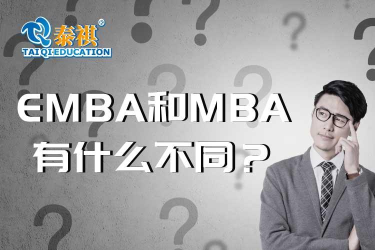 MBA和EMBA都有哪些区别