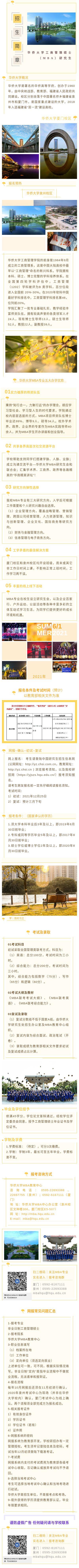 华侨大学2022年工商管理硕士(MBA)研究生招生简章