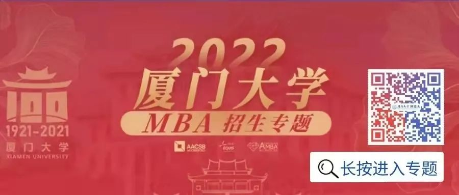 厦门大学管理学院2022年入学MBA招生简章