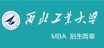 西北工业大学2015年MBA提前批面试政策