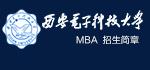 2018年西安电子科技大学MBA招生简章