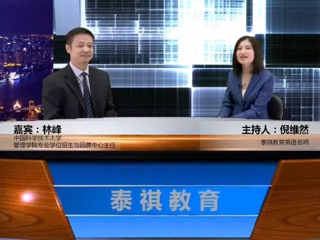 中科大MBA专访