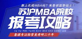 【精华】苏沪MBA院校报考全攻略