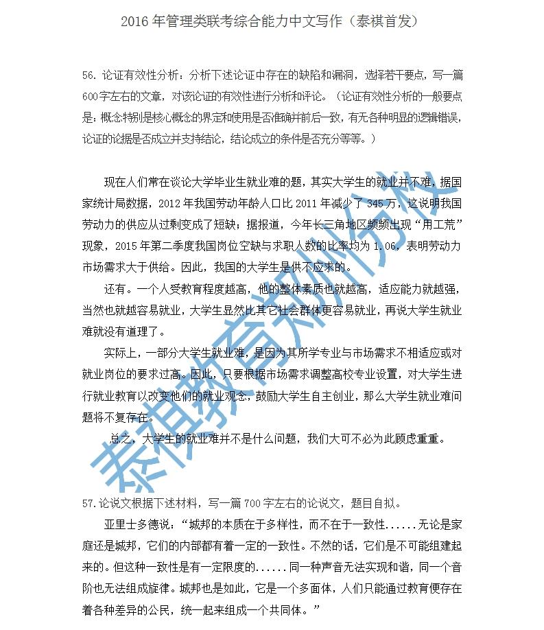 2016年考研管理类联考中文作文