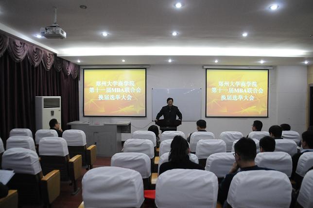 郑州大学第十一届MBA联合会换届选举大会圆满召开