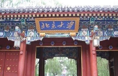 北京大学2018年工商管理硕士(MBA)招生简章