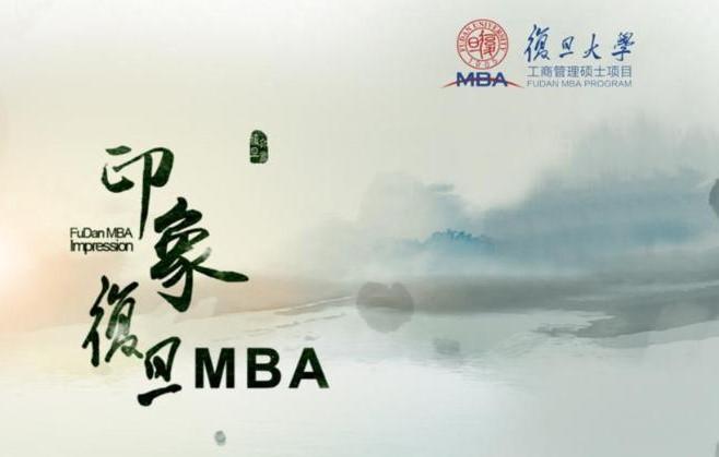 复旦大学2018MBA招生简章