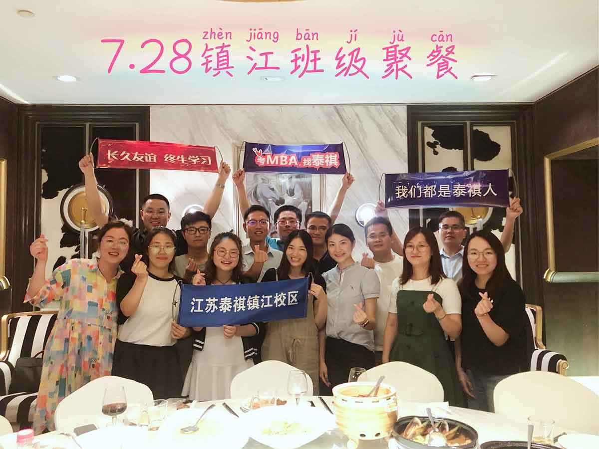 2020届镇江泰祺班级活动日圆满举行