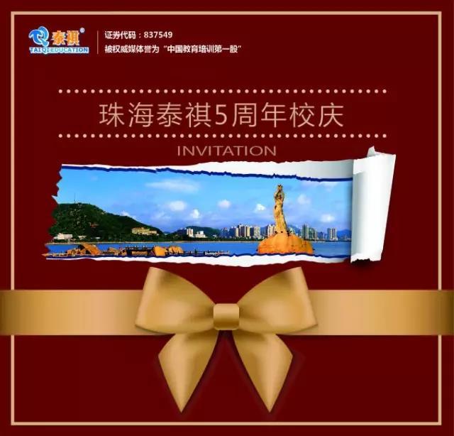 珠海泰祺五周年庆典,8月5等你来