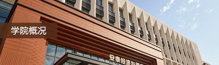 8月13日交大安泰MBA项目宣讲会(珠海站)