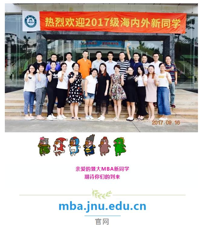 新生记 | 暨南大学MBA珠海班,我们来了!