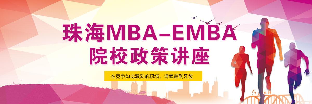 珠海MBA-EMBA院校政策讲座