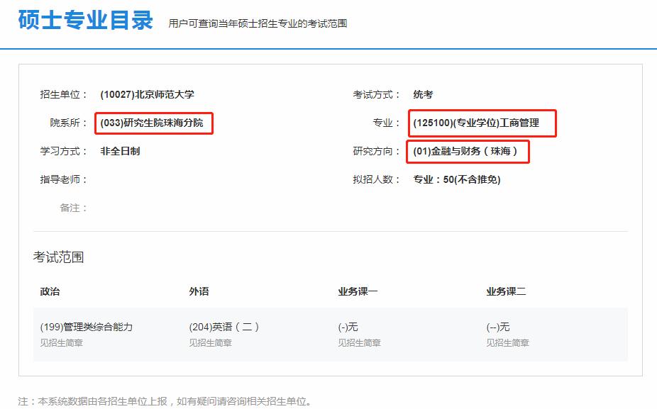 【22级新增】北京师范大学MBA(珠海校区),欢迎报考!
