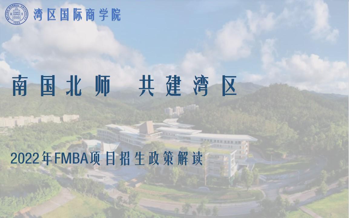 首招!2022级北京师范大学湾区国际商学院FMBA项目开始招生