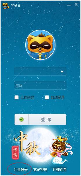 元月7日新年YY在线首场讲座